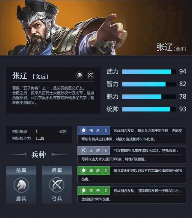 三十六计网页游戏武将张辽资料属性