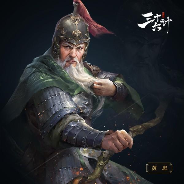 三十六计网页游戏武将黄忠