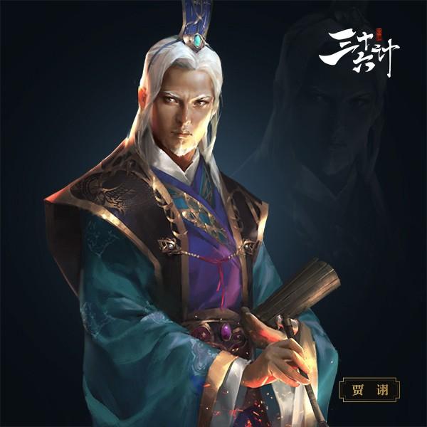 三十六计网页游戏武将贾诩