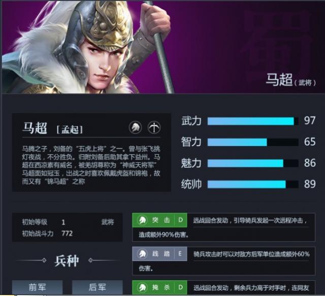 三十六计网页游戏武将马超属性图