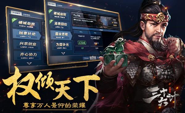 三十六计网页游戏程普人物海报