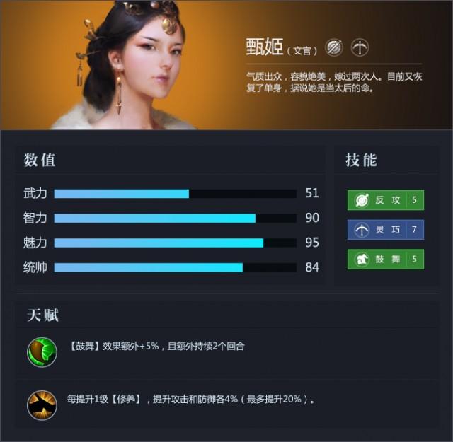 三十六计网页游戏武将甄姬资料属性