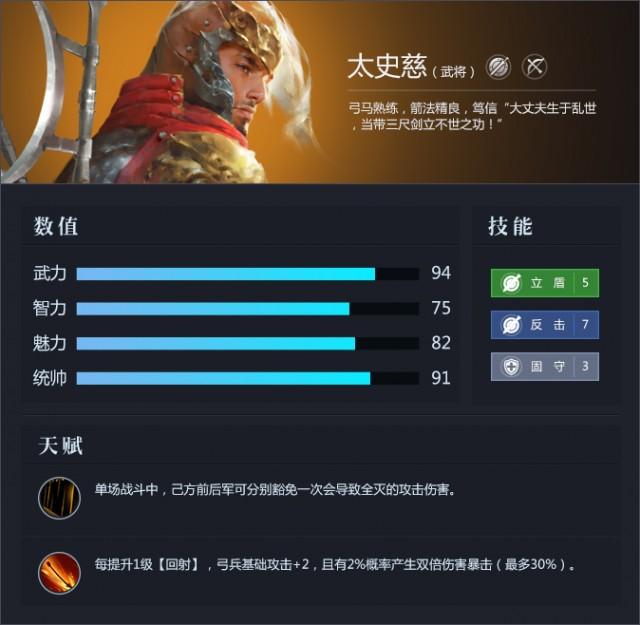 三十六计网页游戏武将太史慈资料属性