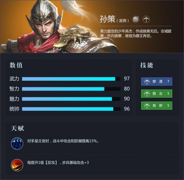 三十六计网页游戏武将孙策资料属性
