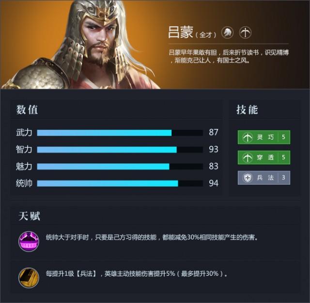 三十六计网页游戏武将吕蒙资料属性