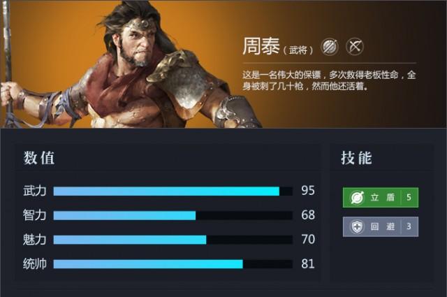三十六计网页游戏武将周泰资料属性