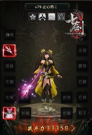 七剑剑姬苍穹套装