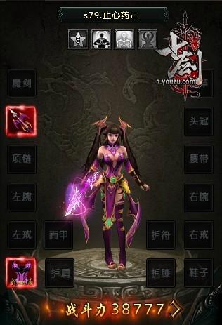 七剑剑姬神武苍穹套装
