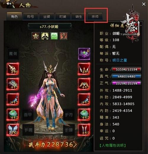 七剑新增宗师系统