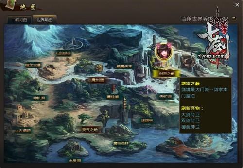 七剑世界地图