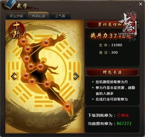 七剑武学系统