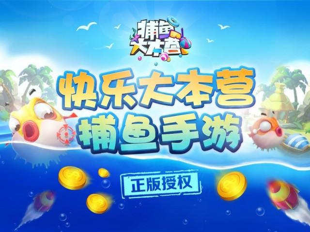 捕鱼大本营游戏快乐大本营正版授权