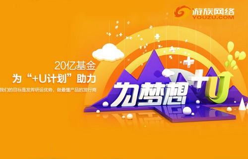 """游族网络公布20亿""""+U计划"""""""