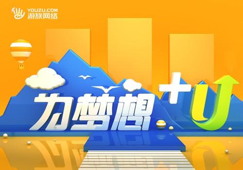 图3 游族网络+U计划