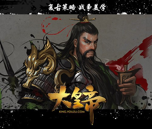 游族网络大皇帝