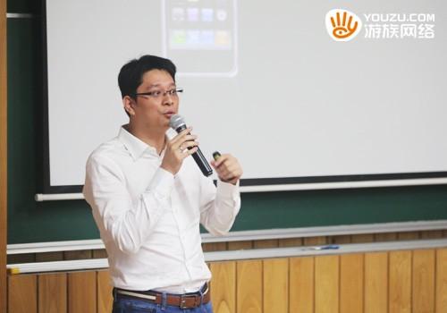 游族网络制作人张雷演讲