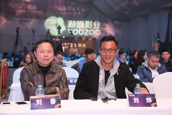 刘烨、刘春出席游族影业发布会