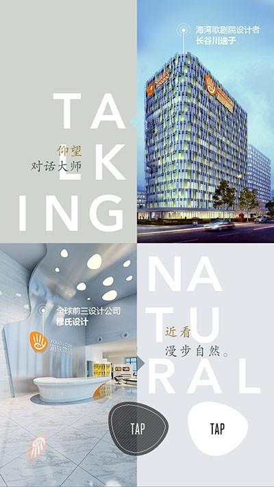 游族新大楼设计