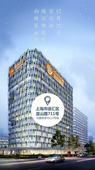 游族网络新大楼