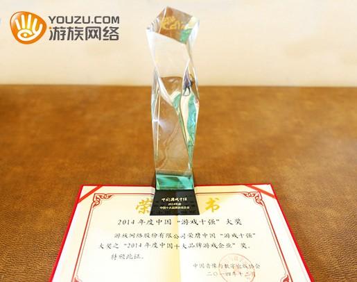 """游族网络荣获""""游戏十强""""荣誉"""