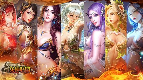 游族网络女神联盟