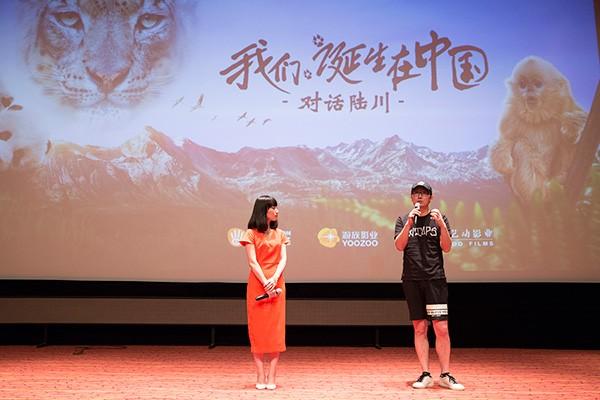 陆川现场分享《我们诞生在中国》拍摄历程和创作理念