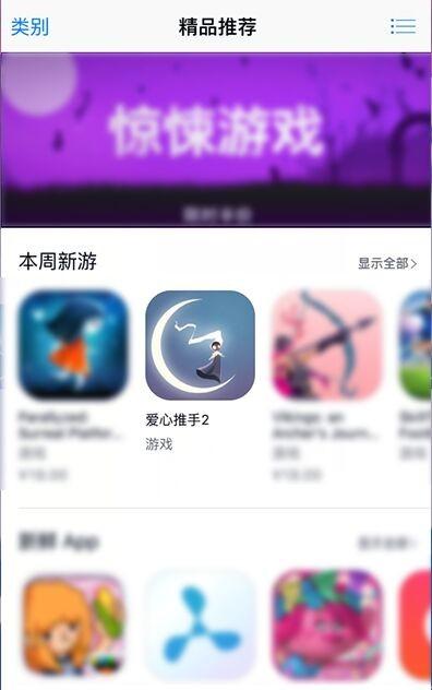 游族发行《爱心推手2》获App Store全球重点推荐