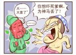 大意失荆州2