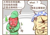 大意失荆州3