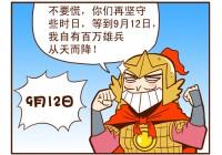 天降奇兵2