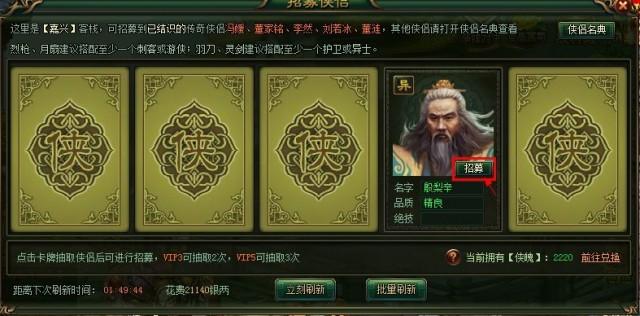 大侠传招募侠侣2