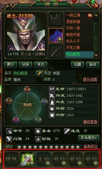 大侠传武功招式