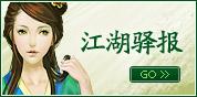 《大侠传》江湖驿报