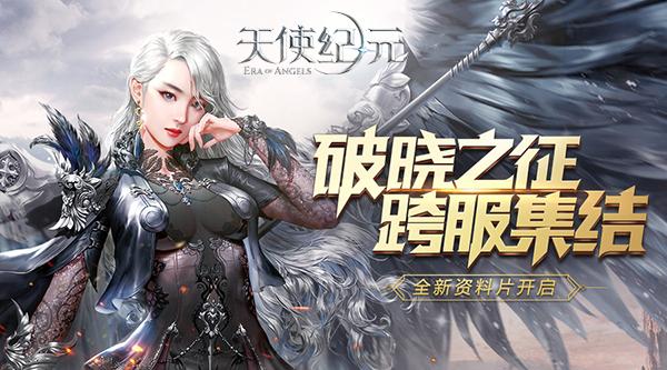 """《天使纪元》资料片""""破晓之征""""延期上线"""