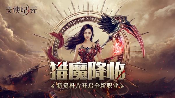 刘亦菲代言《天使纪元》新职业资料片猎魔降临 CJ首曝