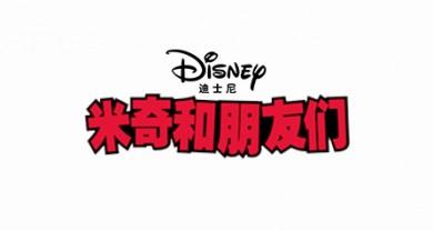 迪士尼小档案——米奇和朋友们