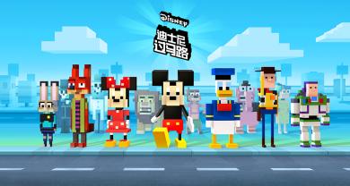 迪士尼过马路,快乐不止步
