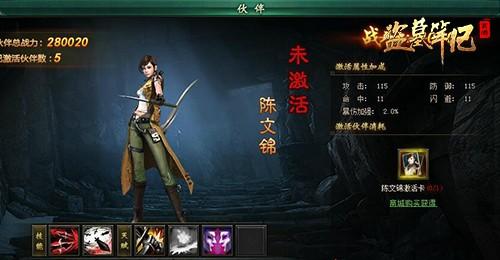 盗墓笔记游戏伙伴陈文锦人物属性图