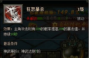 盗墓笔记神武系统玩家详细介绍