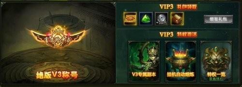 盗墓笔记游戏VIP3特权送绝版称号游戏界面