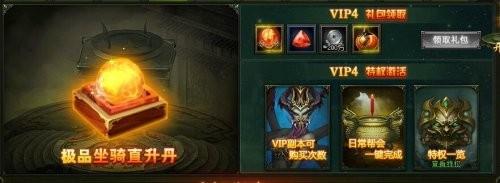 盗墓笔记游戏VIP4特权送极品坐骑直升丹游戏界面