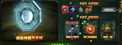 盗墓笔记游戏VIP5特权送绝版神器照骨镜游戏界面