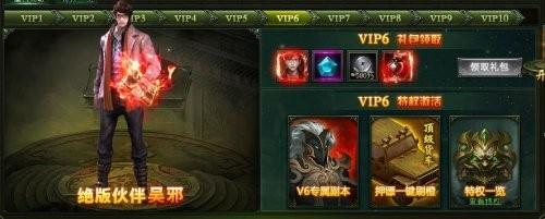 盗墓笔记游戏VIP6特权送绝版伙伴吴邪游戏界面