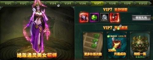 盗墓笔记游戏VIP7特权送绝版貂蝉游戏界面