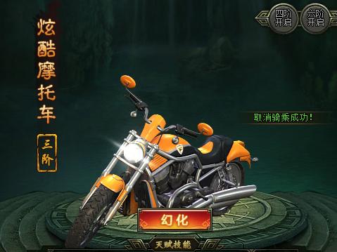盗墓笔记游戏坐骑3阶摩托外观图
