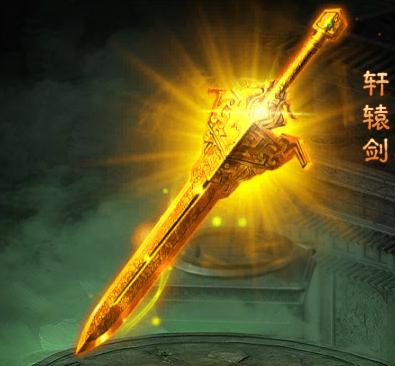 盗墓笔记游戏神器轩辕剑