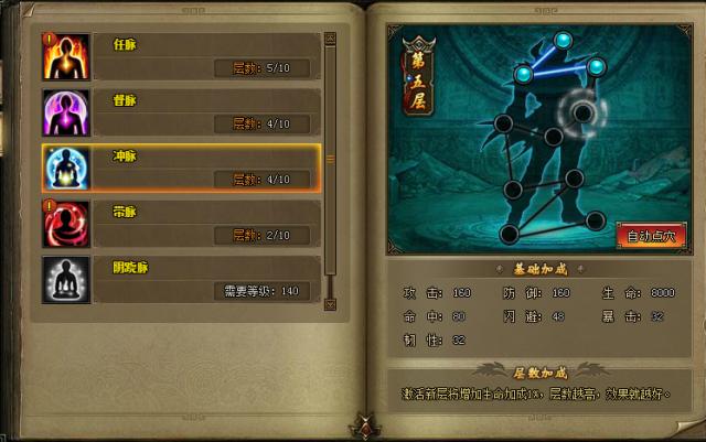 盗墓笔记游戏角色被动技能界面