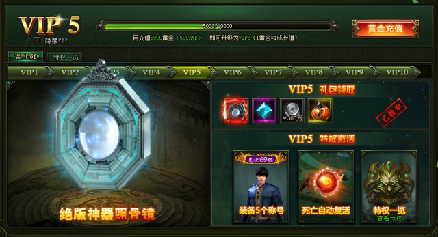 盗墓笔记游戏VIP5特权界面