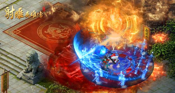"""图3:新《射雕英雄传》""""英雄大会""""玩家对决"""