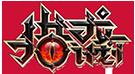 猎龙计划logo